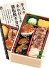 牛ステーキとあわびとかきの鉄板焼き弁当 1,480円(税抜)
