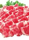 豚肉肩ロース切落し・鍋物用 167円(税抜)