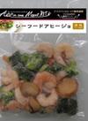 海鮮アヒージョ・シーフードミックス・むきえび各種よりどり2パック 780円(税抜)