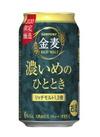 金麦 濃いめのひと時 350ml 2,580円(税抜)