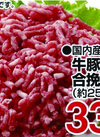 牛豚合挽きミンチ 330円(税抜)