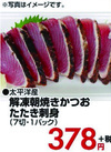 解凍朝焼きかつおたたき刺身 378円(税抜)