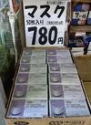 マスク 780円(税抜)