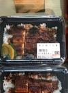 炭火焼うな重 680円(税抜)