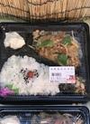 野菜炒め弁当 298円(税抜)