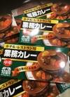 業務カレー中辛 99円(税抜)