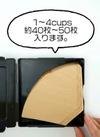 ★コーヒーフィルターがサッと取り出せるケース★ 100円(税抜)