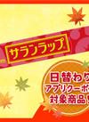サランラップ 298円(税抜)