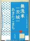 新米無洗米あきたこまち 1,598円(税抜)