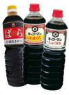 しょうゆ各種 198円(税抜)