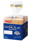 ロイヤルブレッド 128円(税抜)
