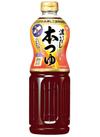 本つゆ 238円(税抜)