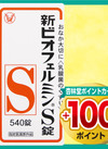 新ビオフェルミン S錠 1,780円(税抜)