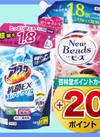 ニュービーズ ジェルタイプ/アタック抗菌EX スーパークリアジェル 詰替 超特大 278円(税抜)