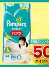 パンパース テープ・パンツ・卒業パンツ 948円(税抜)