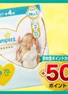 パンパース はじめての肌へのいちばん スーパージャンボ テープ・パンツ 1,080円(税抜)
