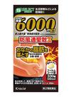 防風通聖散エキスZ錠 5,780円(税抜)