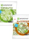 【夕市・数量限定】 ●千切りキャベツ ●ミックスサラダ 78円(税抜)