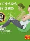 ゆらころん(グリーン) 9,000円(税抜)
