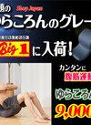 ゆらころん(グレー) 9,000円(税抜)