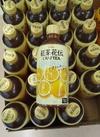 紅茶花伝(クラフティーレモネード) 100円(税抜)