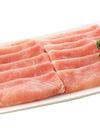 国産豚肉 ロースうすぎり 167円(税抜)