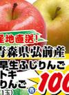 早生ふじりんご・トキりんご 100円(税抜)