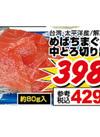 めばちまぐろ中とろ切り出し 398円(税抜)