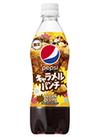 ペプシジャパン キャラメルパンチ 94円(税抜)