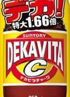 デカビタC 299円(税抜)