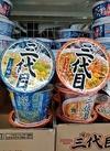 味の三代目(しょうゆ味、しお味) 98円(税抜)