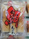 赤鯛ちくわ 98円(税抜)