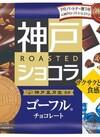 神戸ローストショコラ<ゴーフル> 198円(税抜)