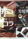 神戸ローストショコラ<芳醇カカオ> 198円(税抜)