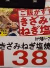 味付豚きざみねぎ塩焼用 138円(税抜)