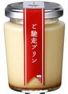 ご馳走プリン プレミアム 400円(税抜)