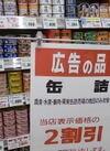 毎回大好評「缶詰」割引セール開催中 20%引