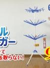 3段パラソルハンガー 999円(税抜)