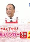 伸縮バスタオルハンガー 3P 298円(税抜)
