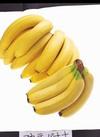 バナナ各種 20%引