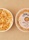 大盛りチーズグラタン 298円