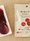 肉の旨み広がるドライビーフ 16g 248円