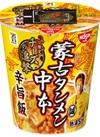 辛旨飯 チーズの追撃 238円(税抜)