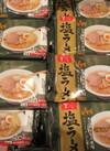 塩ラーメン 198円(税抜)