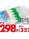 するめいかそーめん 298円(税抜)