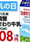 無調整ひまわり牛乳 208円(税抜)