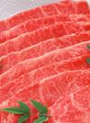 国産牛肩ロース肉(うす切) 499円(税抜)