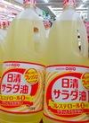 サラダ油 278円(税抜)