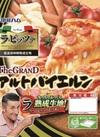 チルドピザ・スナック各種 よりどり2個 500円(税抜)