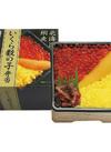 いくら数の子弁当 1,000円(税抜)